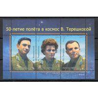 50 лет полету в космос В. Терешковой ПМР 2013 год 1 блок