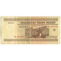 50000 рублей 1995 года, серия Кв 1957822, Беларусь