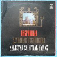 LP Хор Троице-Сергиевой Лавры - Избранные Духовные Песнопения (1 пластинка)