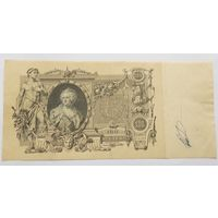 100 рублей 1909 Шипов Метц