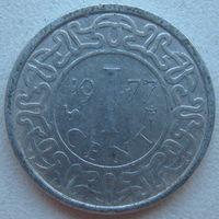 Суринам 1 цент 1977 г.