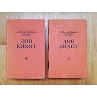 1955. Мигель де Сервантес Сааведра. В 2 частях. Хитроумный идальго Дон Кихот Ламанчский.
