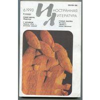 """Журнал """"Иностранная литература"""", 6.1993"""