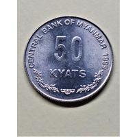 Мьянма 50 кьят 1999