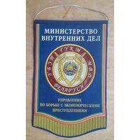 Вымпел УБЭП МВД РБ. 2007 г.