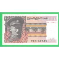 Бирма 10 кьят aUNC