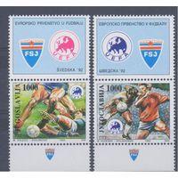 [1305] Югослария 1992.Спорт.Футбол.