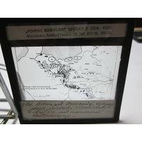 Карта Ситуация войск большевиков на 16 августа 1920 г.фото негатив фото пластина 1920 г.Варшава.