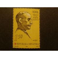 Хорватия 1998г. кардинал