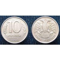 """W: Россия 10 рублей 1993 """"ММД"""" МАГНИТНАЯ (823)"""