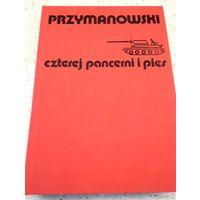 Книга на польском языке Януш Пшимановски Czterej pancerni i pies (Четыре танкиста и собака)