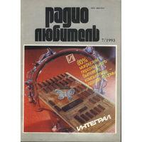 Журнал РАДИОЛЮБИТЕЛЬ 7/93