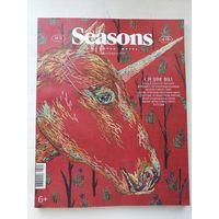 Стильный журнал Seasons