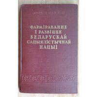 Фарміраванне і развіццё беларускай сацыялістычнай нацыі