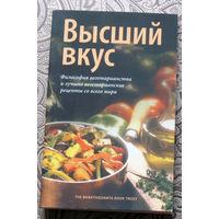 Высший вкус.  Философия вегетарианства и лучшие вегетарианские рецепты со всего мира.