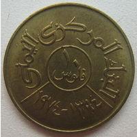 Йемен 10 филсов 1974 г.
