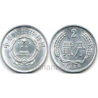 Китай 2 фыня (фэня) 1960