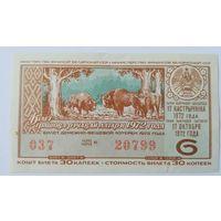 Лотерейный билет БССР тираж 6 (17.10.1972)