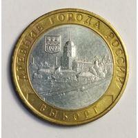 10 рублей 2009 г. Выборг. СПМД.