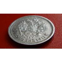 50 Копеек -1911-Э.Б - Российская Империя - Николай II *серебро