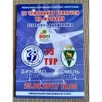 Динамо (Брест)-Гомель-25.06.2011