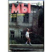 """Журнал """"МЫ"""", 1991, #6"""