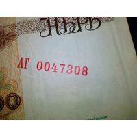 Уникальный брак печати номера 20000 рублей серии АГ 1994 года