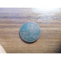 1 копейка серебром 1840спм