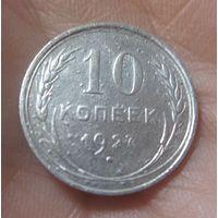 10 копеек 1927