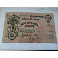 25 рублей 1909 года Гусев