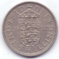 Великобритания, 1 шиллинг 1957 года.
