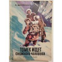 Томек ищет снежного человека, Альфред Шклярский