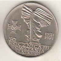 Польша 10 злотый 1971 50 лет с момента присоединения Верхней Силезии