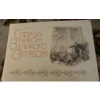 1969 г. Серов С праздником Великого Октября! прошла почту ДМПК