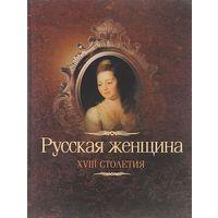 Михневич. Русская женщина XVIII столетия