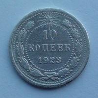 СССР 10 копеек. 1923