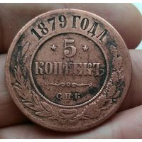 5 копеек 1879 г Хорошая
