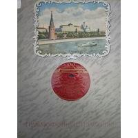 Пластинки: Ш. Гуно. Опера Ромео и Джульетта С. Лемешев Редкая запись