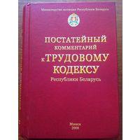 Постатейный комментарий к Трудовому кодексу Республики Беларусь