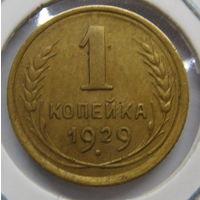 1 копейка 1929 г.  (6)