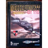 Кузнецов - Мессершмитт BF 110