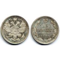 15 копеек 1915 ВС, Николай II