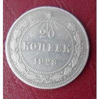 20 копеек 1923 года /2/