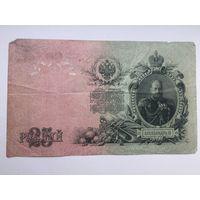 25 рублей 1909г. Шипов - Чихиржин