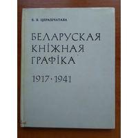 В. В. Церашчатава. Беларуская кніжная графіка. 1917-1941.