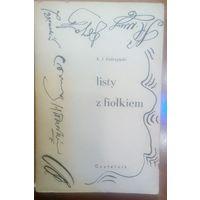 Listy z fiolkiem. K.I. Galczynski. Czytelnik.  1964 r.  Krakow.  108 cтр.