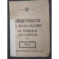 Свидетельство об освобождении от воинской обязанности. Кличевский РВК. 1948 г.
