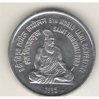 1 рупия 1995 г. 8-ая Международная Тамильская Конференция. МД: Бомбей.