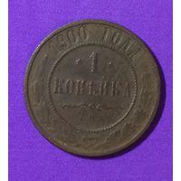1 копейка 1900 г