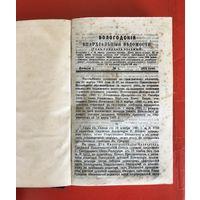 Вологодския епархиальные ведомости 1902 год кожаный переплет тиснение
